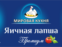 Лапша яичная Мировая кухня