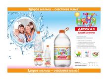 """детская вода """"Наша Няня"""""""